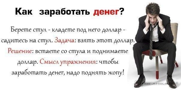 Опробуем такой способ заработка)))