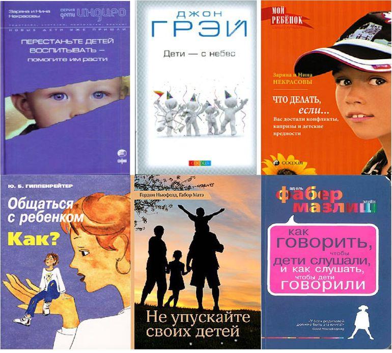 Книги для мам и пап, которые помогают нам расти счастливыми