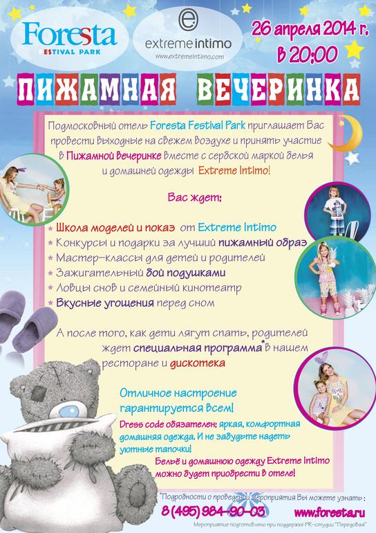 Прикольные конкурсы для пижамной вечеринки