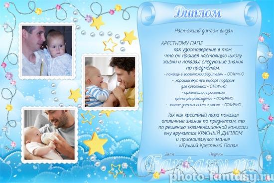 Грамота Для Крестных Родителей Скачать Бесплатно Шаблоны - фото 4