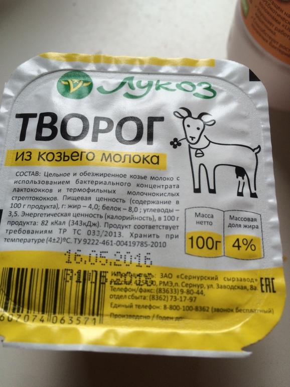 Творог из козьего молока