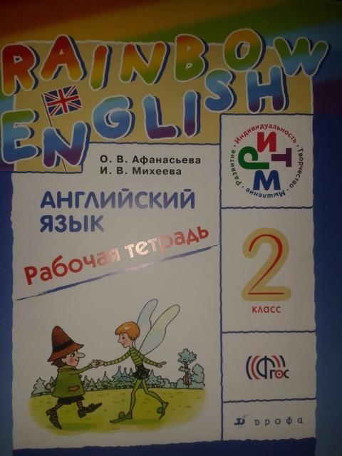 Как сделать по английскому языку 3 класс рабочая тетрадь