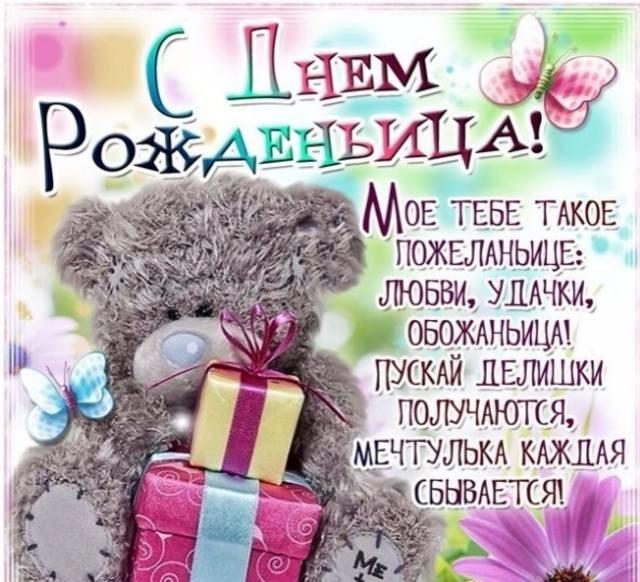 Поздравление девчонке в день рождения