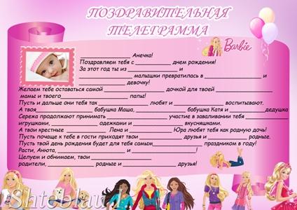 Список Гостей На День Рождения Бланк - фото 6