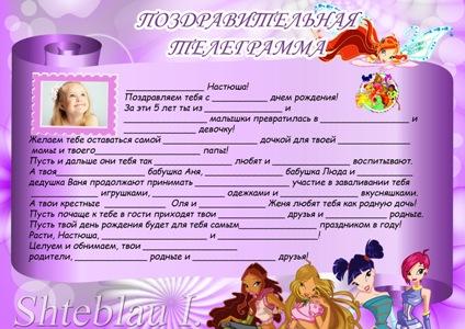 Прилагательные для поздравления с днем рождения девушке