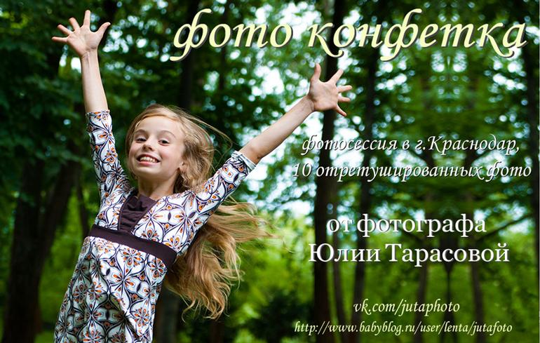 Фото-конфетка. Бесплатная фотосессия в Краснодаре. Прием заявок до 7 мая!