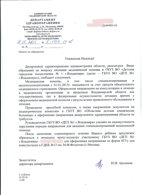 Краевая поликлиника барнаул ляпидевского 1 запись