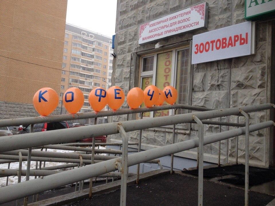 Магазин чай-кофе на Святооозерской д. 24!