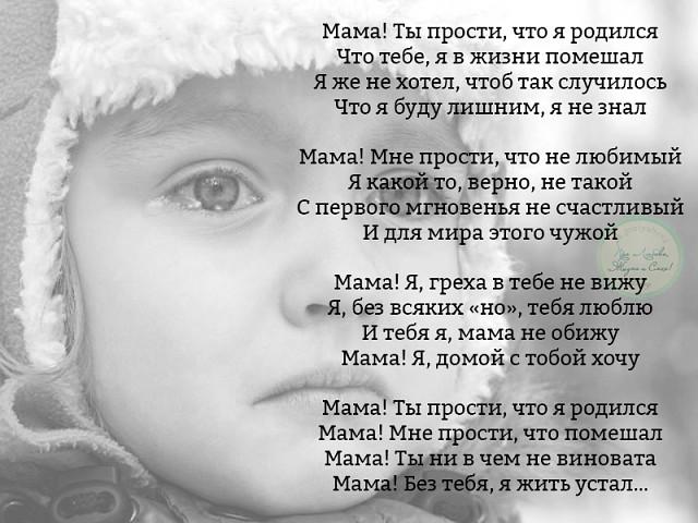 Стих мама просит прощение