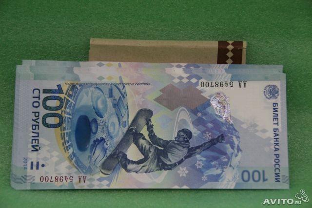 Куплю купюру 100р