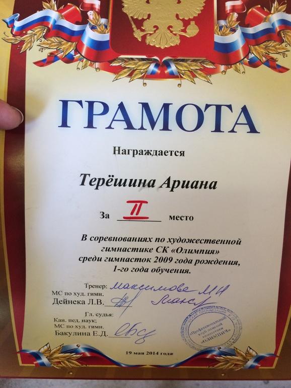 Наше  первое  соревнование,  первая  медаль!  2  место  из  20  гимнасток)))