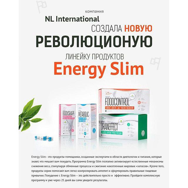 energy slim программа похудения отзывы и цены