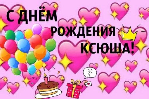 Прикольное поздравление с днем рождения для ксении