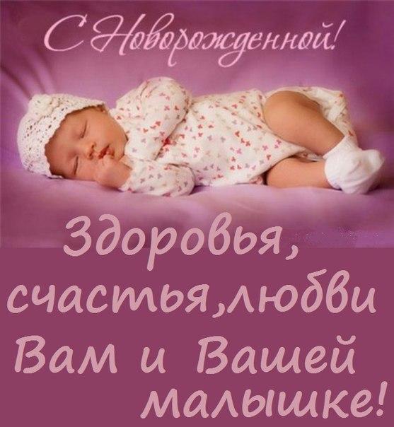 Поздравление с рождением с дочкой
