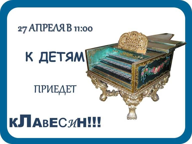Концерт живой музыки малышам 0-6 лет на Можайском ш.
