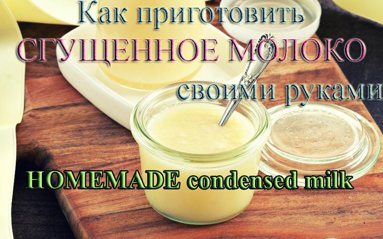 Как приготовить сгущенного молока по домашних условиях