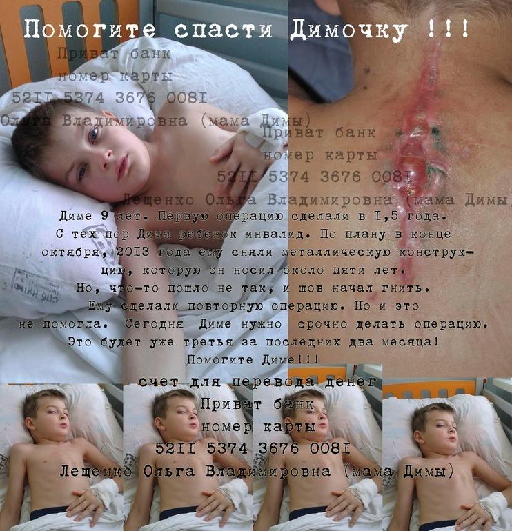 Помогите собрать деньги на лечение ребёнку! Перепост