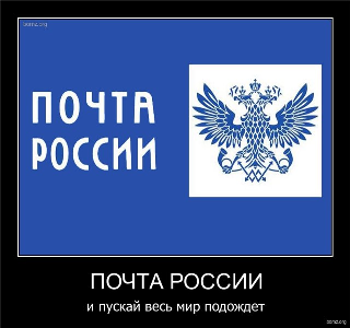 Теперь ПОЧТОВЫЕ ОТПРАВЛЕНИЯ ОТДЕЛЬНОЙ ТЕМКОЙ!!!