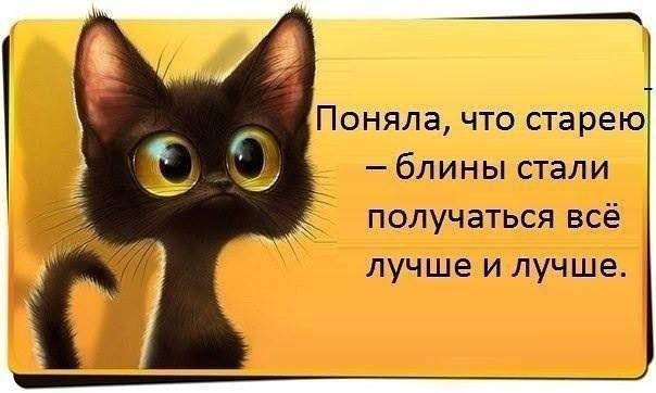 Старею ))))