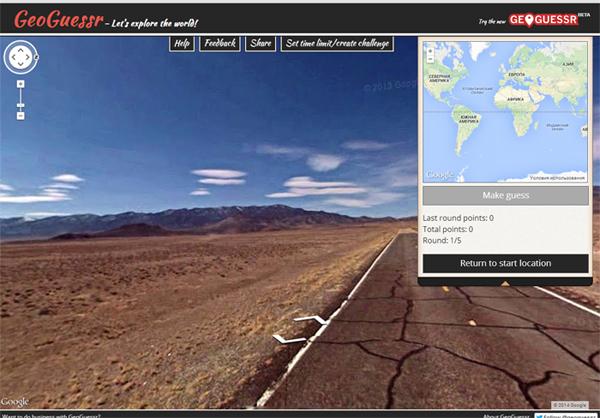 GeoGuessr- отгадай точку на карте мира.