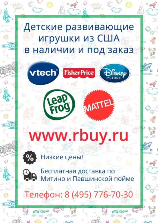 Игрушки из США на www.rbuy.ru