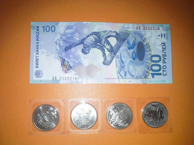 Монеты символы сочинской олимпиады 2014