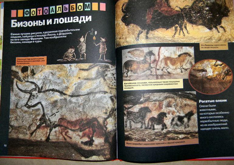 книги про каменный век