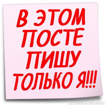 ВНИМАНИЕ.ИНФО-пост.Комменты не пишем - ШТРАФ 100 руб!!!