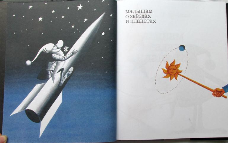 намного выгоднее малышам о звездах и планетах читать как