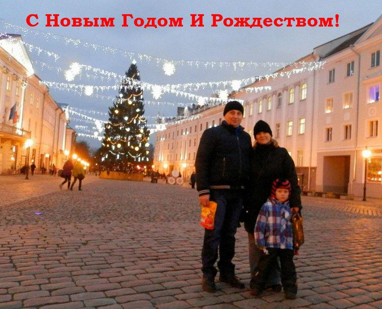 Поздравляю  Всех  с  наступившим  Новым  Годом  и  Рождеством!!!  ;-)))