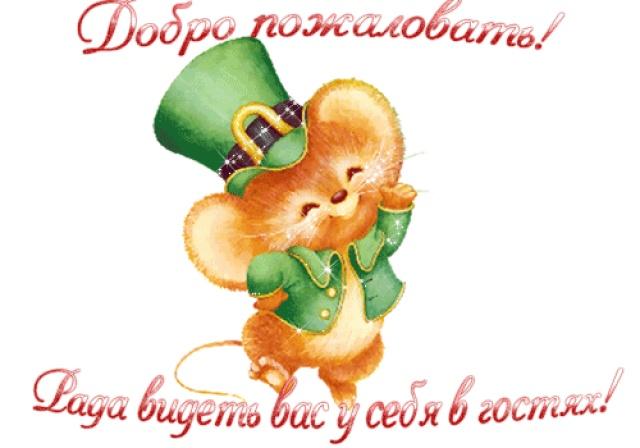 Буду рада знакомству)))