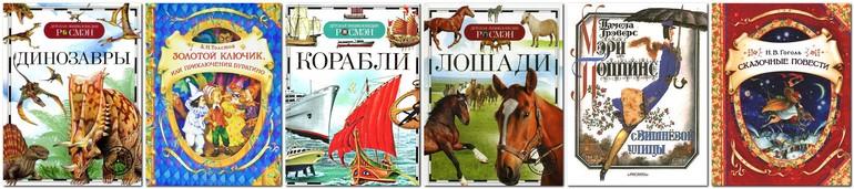 Книги (все новые) для детей изд-во Росмэн! (сказки, рассказы, стихи, повести)