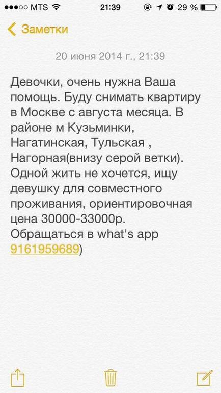 Ищу девушку для совместного проживания Москва