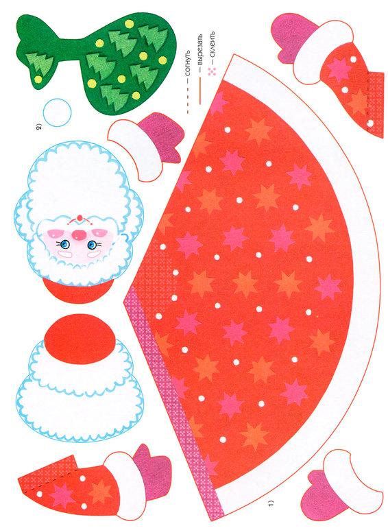 Поделки новогодние из цветной бумаги и картона дед мороз и снегурочка