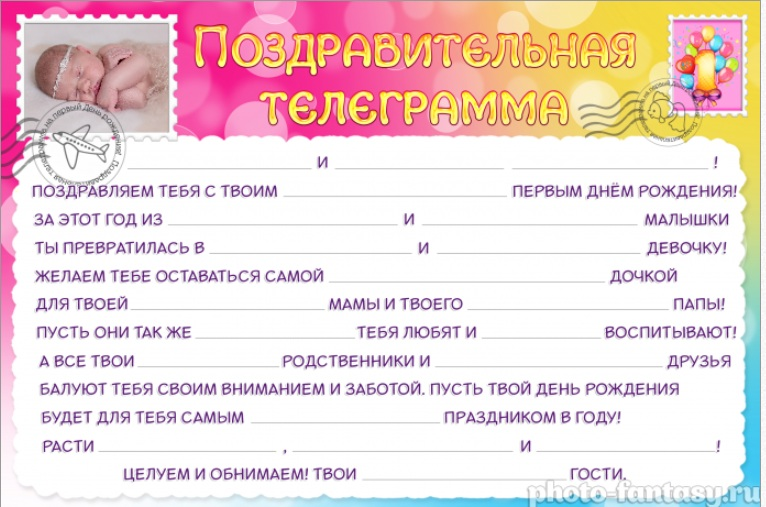 Поздравление с днем рождения для телеграммы 180