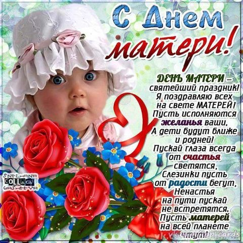 День матери поздравления от друзей