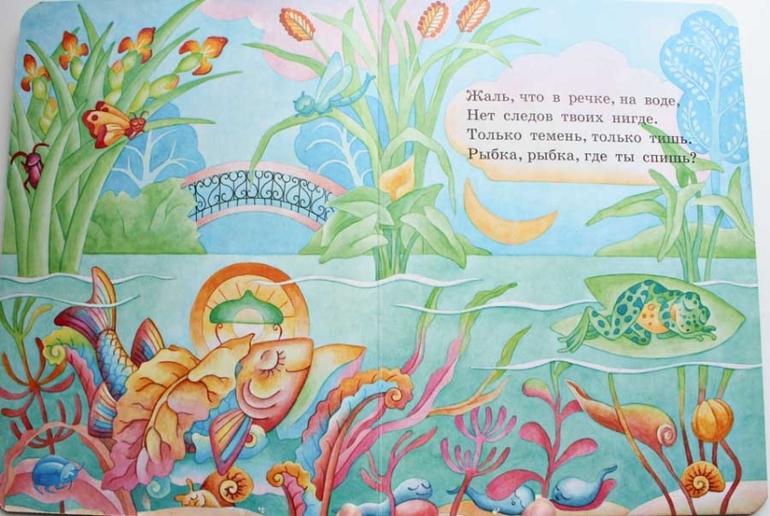 Добрые знакомые стих наши рыбки