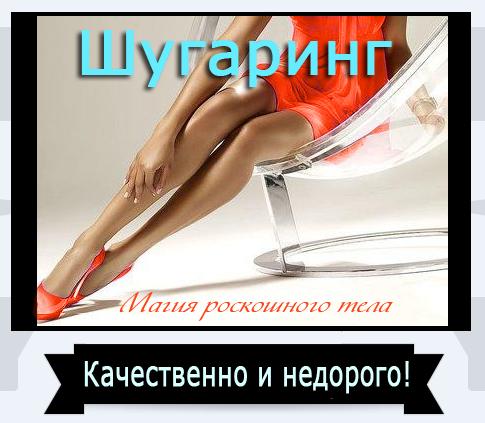 Шугарингу(безболезненная spa-депиляция),бикини дизайн,био-тату.С выездом на дом!