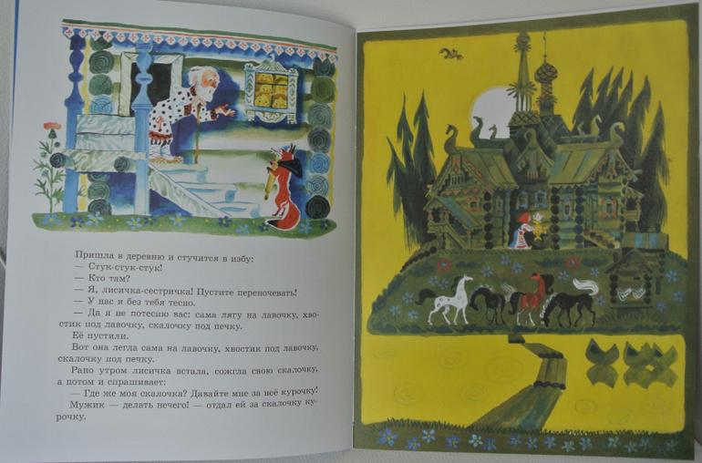Рисунок из сказки лисичка со скалочкой