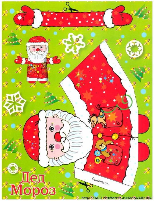 Картинки игрушки к новому году из бумаги