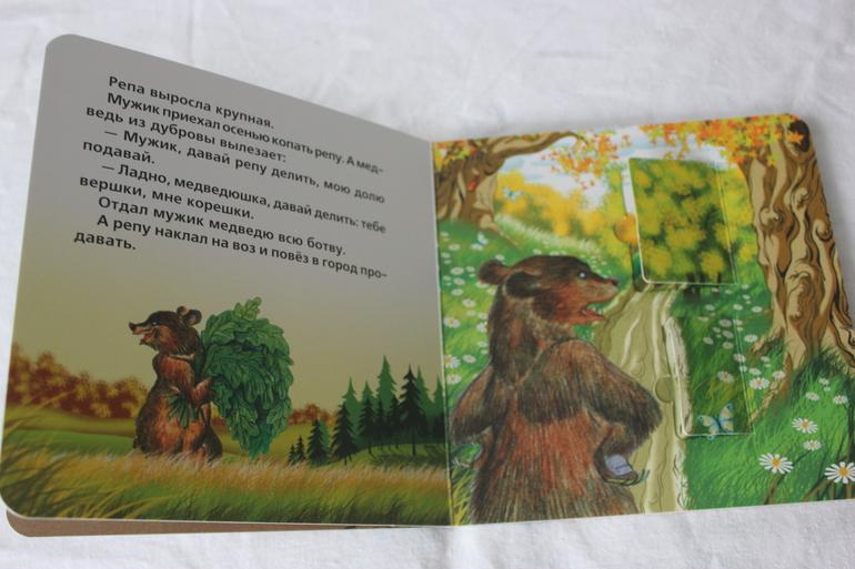 медведь сказка рисунки для детей