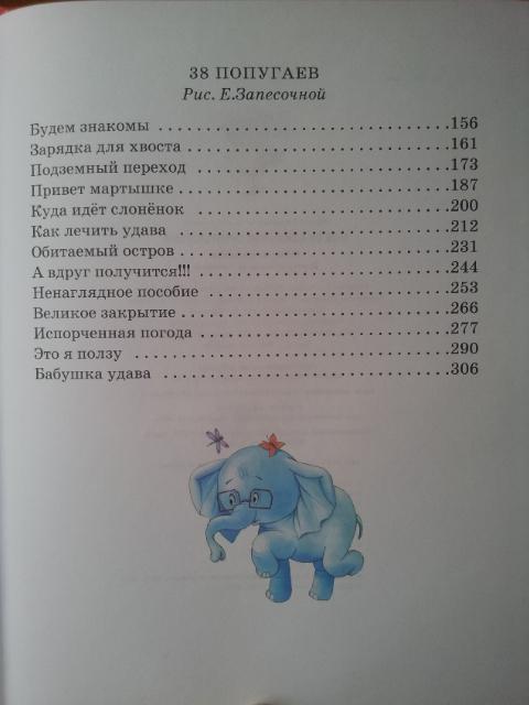 Все сказки Григория Остера