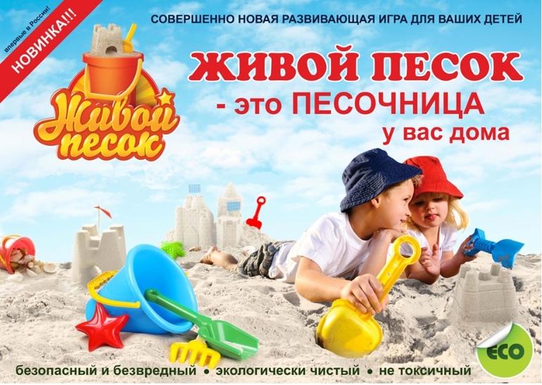 Живой песок LiveSands. ru оптом от 450 руб.