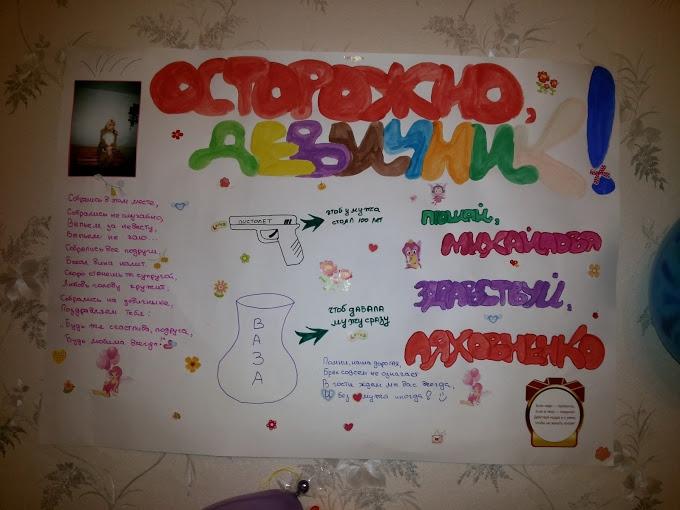Плакат на девичник своими руками фото