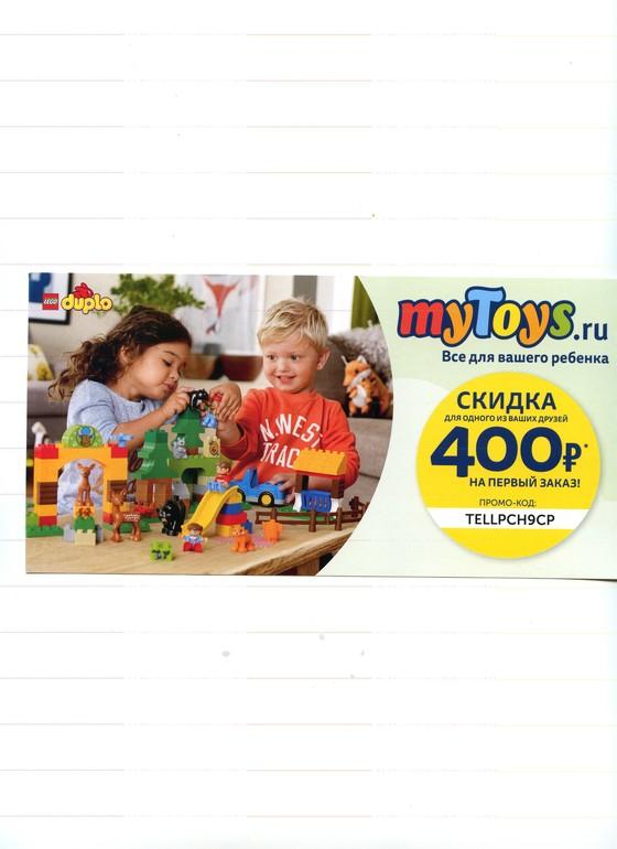 mytoys ru сертификат знакомство