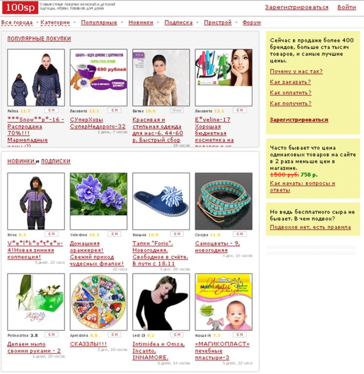 Обзоры сайтов совместных покупок