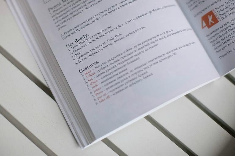 Авторский курс самостоятельного обучения детей английскому языку Becausebook
