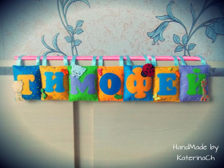 Детские имена своими руками