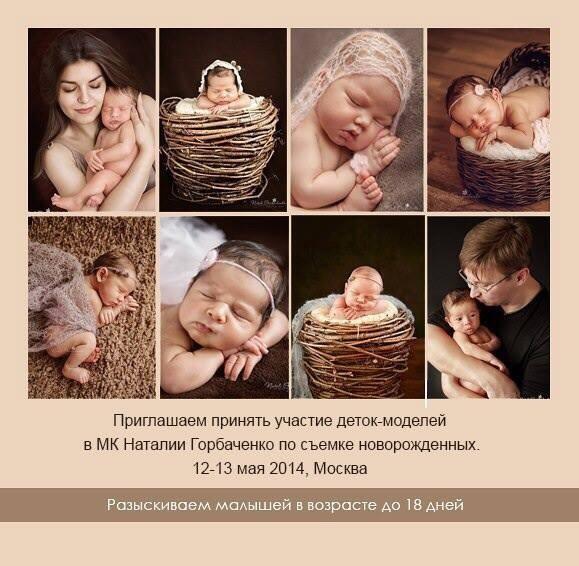 Tpf съемка младенцев в студии 12-13 мая