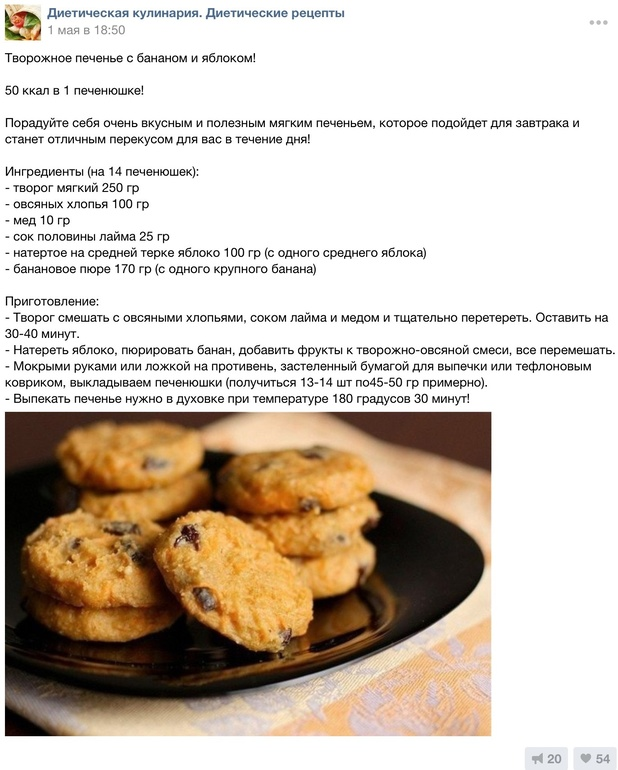 Творожное печенье диетическое рецепт с пошагово в духовке